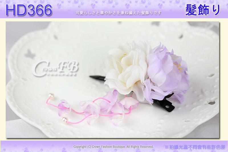 【番號HD366】浴衣和服配件~頭花髮飾~白色淡紫色2花朵組合垂飾~日本帶回 1.jpg