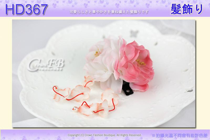 【番號HD367】浴衣和服配件~頭花髮飾~白色蜜桃色2花朵組合垂飾~日本帶回 1.jpg