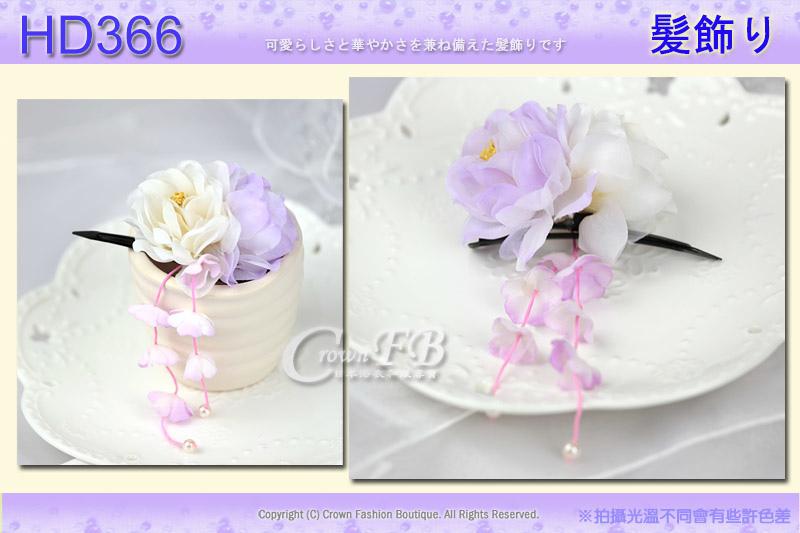 【番號HD366】浴衣和服配件~頭花髮飾~白色淡紫色2花朵組合垂飾~日本帶回 2.jpg