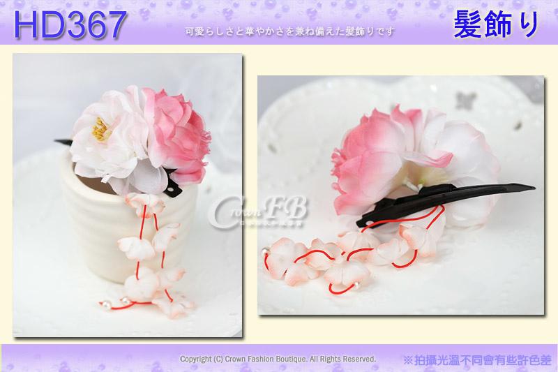 【番號HD367】浴衣和服配件~頭花髮飾~白色蜜桃色2花朵組合垂飾~日本帶回 2.jpg