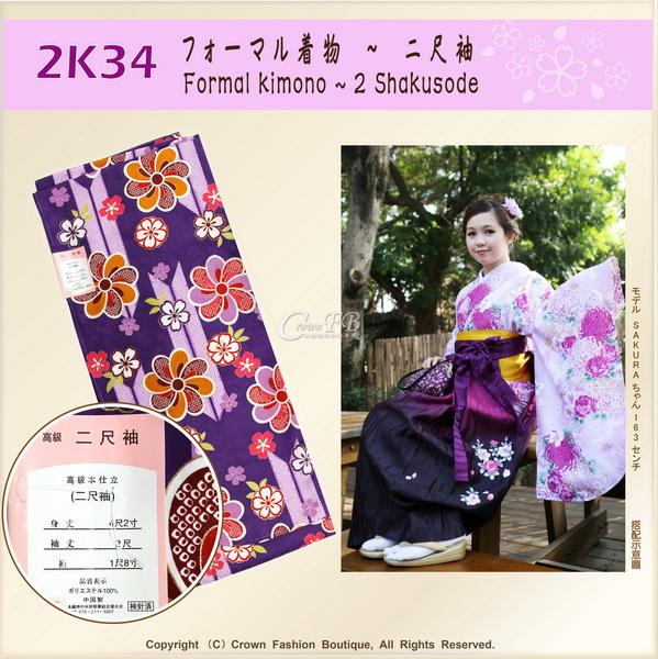 日本和服KIMONO【番號-2K34】畢業式和服-二尺袖紫色底櫻花-1.jpg