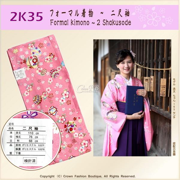 日本和服KIMONO【番號-2K35】畢業式和服-二尺袖粉紅色底櫻花%26;手毯-1.jpg