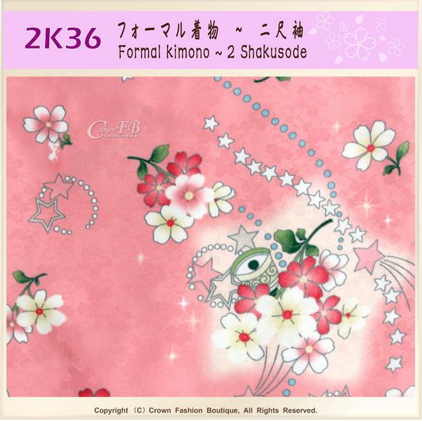 日本和服KIMONO【番號-2K36】畢業式和服-二尺袖粉紅色底花卉%26;星星-2.jpg