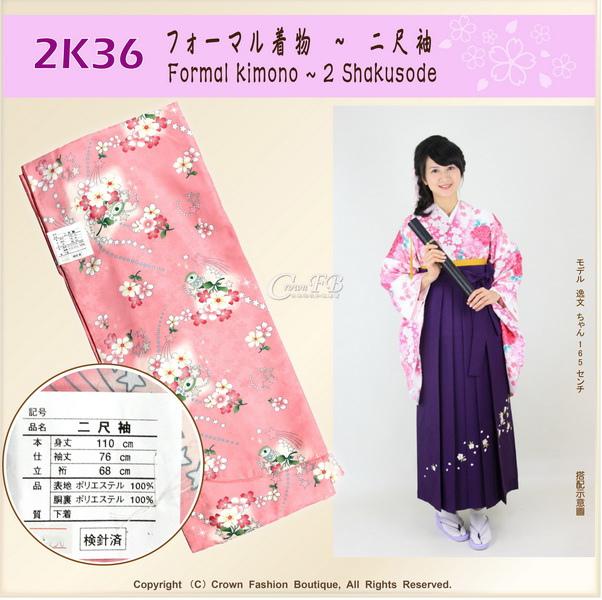 日本和服KIMONO【番號-2K36】畢業式和服-二尺袖粉紅色底花卉%26;星星-1.jpg