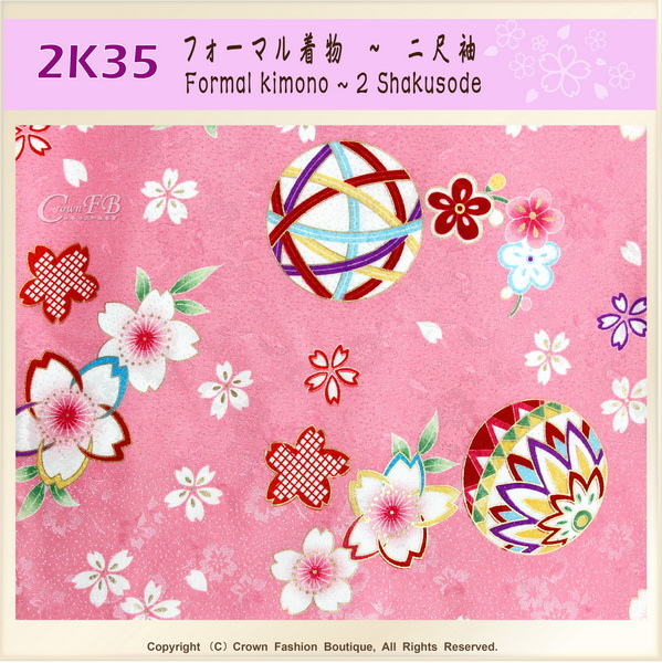 日本和服KIMONO【番號-2K35】畢業式和服-二尺袖粉紅色底櫻花%26;手毯-2.jpg