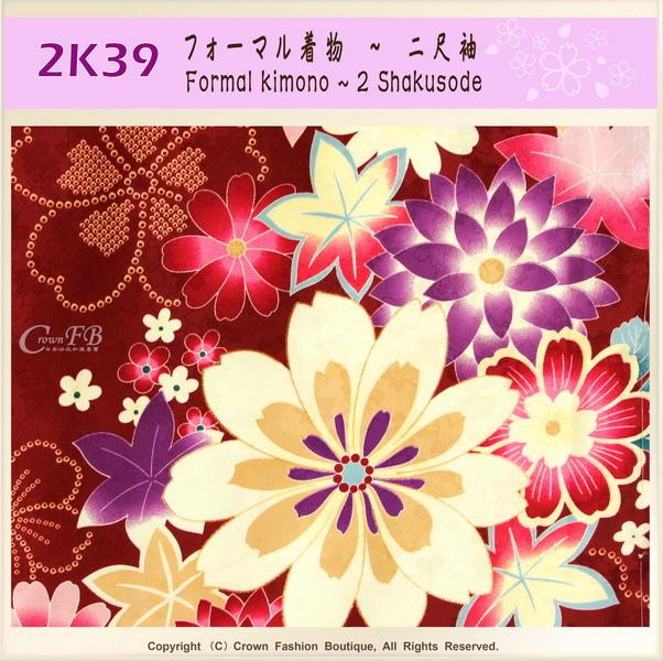 日本和服KIMONO【番號-2K39】畢業式和服-二尺袖磚紅色底櫻花-2.jpg