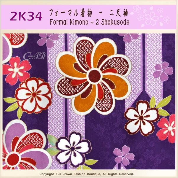 日本和服KIMONO【番號-2K34】畢業式和服-二尺袖紫色底櫻花-2.jpg