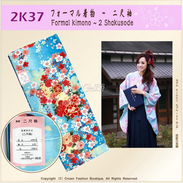 日本和服KIMONO【番號-2K37】畢業式和服-二尺袖藍色漸層底牡丹%26;櫻花-1.jpg