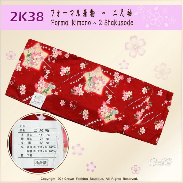 日本和服KIMONO【番號-2K38】畢業式和服-二尺袖棗紅色底花卉%26;星星-1.jpg