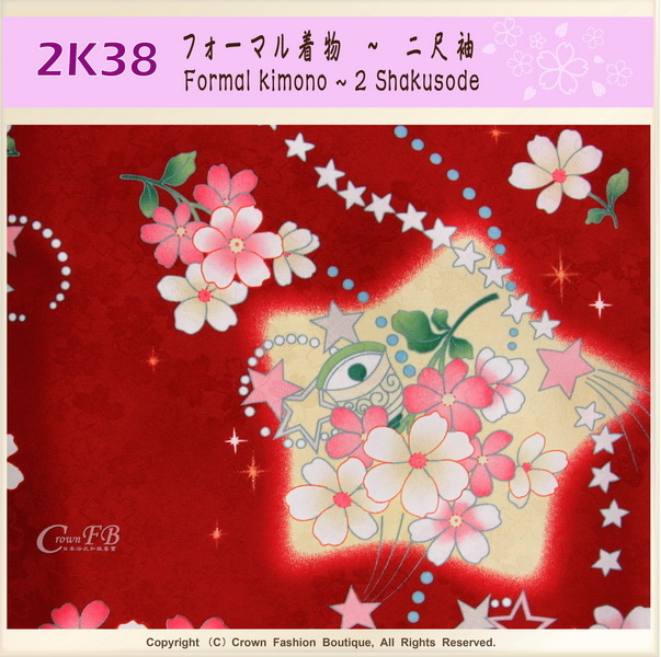 日本和服KIMONO【番號-2K38】畢業式和服-二尺袖棗紅色底花卉%26;星星-2.jpg