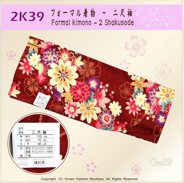 日本和服KIMONO【番號-2K39】畢業式和服-二尺袖磚紅色底櫻花-1.jpg