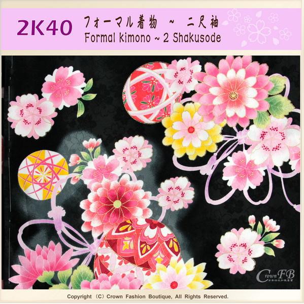 日本和服KIMONO【番號-2K40】畢業式和服-二尺袖黑色底櫻花%26;手毯-2.jpg
