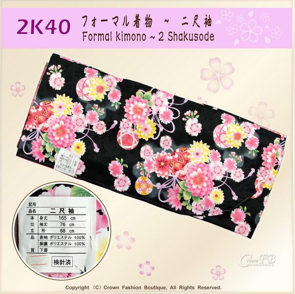 日本和服KIMONO【番號-2K40】畢業式和服-二尺袖黑色底櫻花%26;手毯-1.jpg