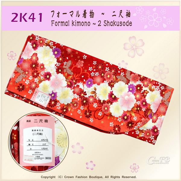 日本和服KIMONO【番號-2K41】畢業式和服-二尺袖橘紅色底櫻花-1.jpg