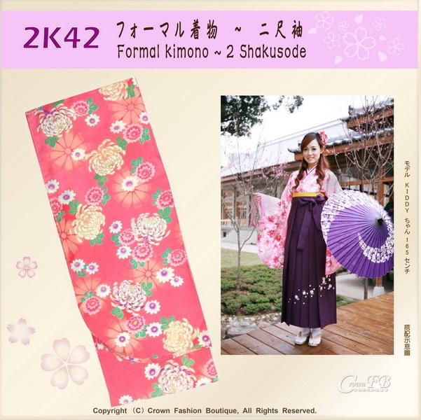 日本和服KIMONO【番號-2K42】畢業式和服-二尺袖粉色底花卉-1.jpg