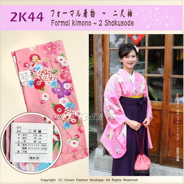 日本和服KIMONO【番號-2K44】畢業式和服-二尺袖粉紅色底櫻花%26;花卉-1.jpg