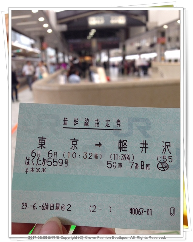 IMG_5518 輕井澤.JPG