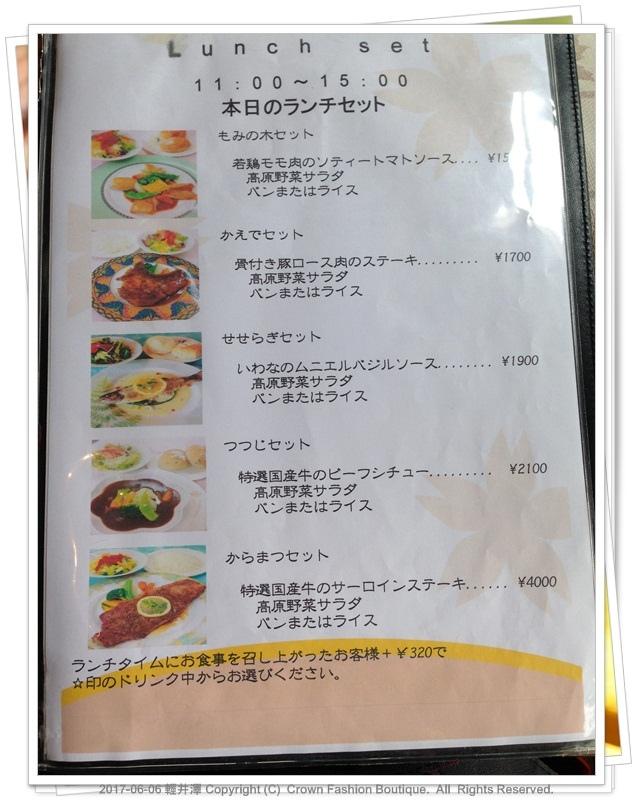 IMG_5536輕井澤.JPG