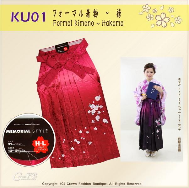 日本和服KIMONO【番號-KU01】畢業式和服-HAKAMA漸層棗紅色底花卉刺繡-1.jpg