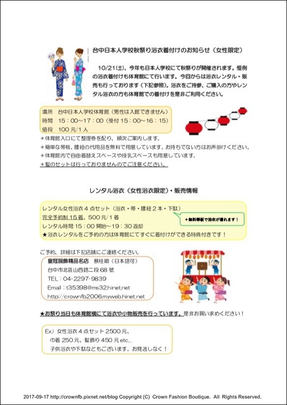 2017秋祭海報 5.jpg