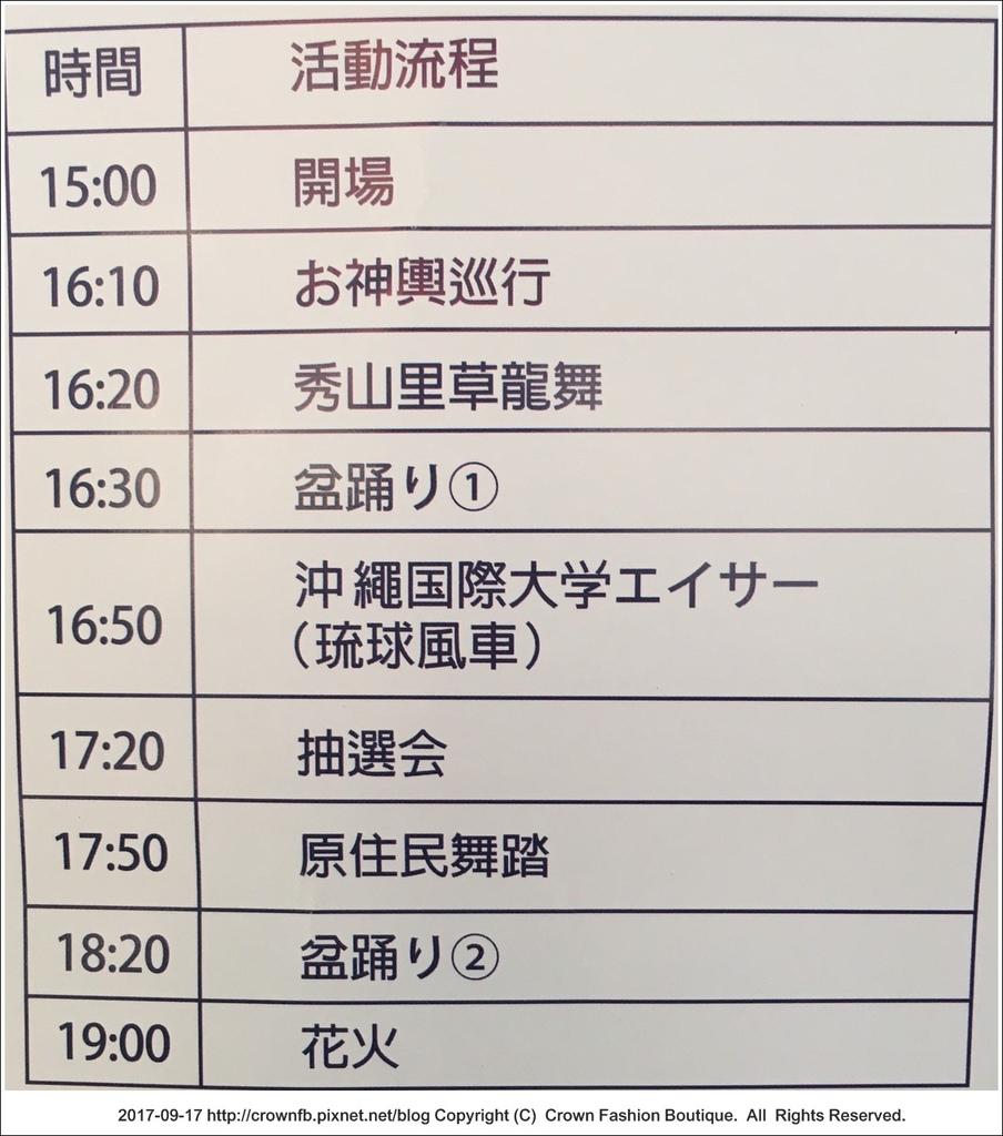 2017秋祭海報 3.jpg