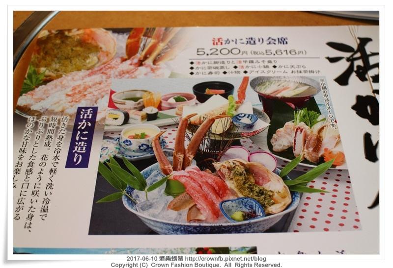 IMG_8730道樂螃蟹.JPG