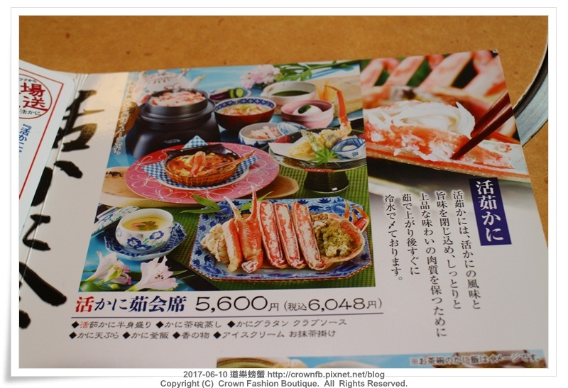 IMG_8727道樂螃蟹.JPG
