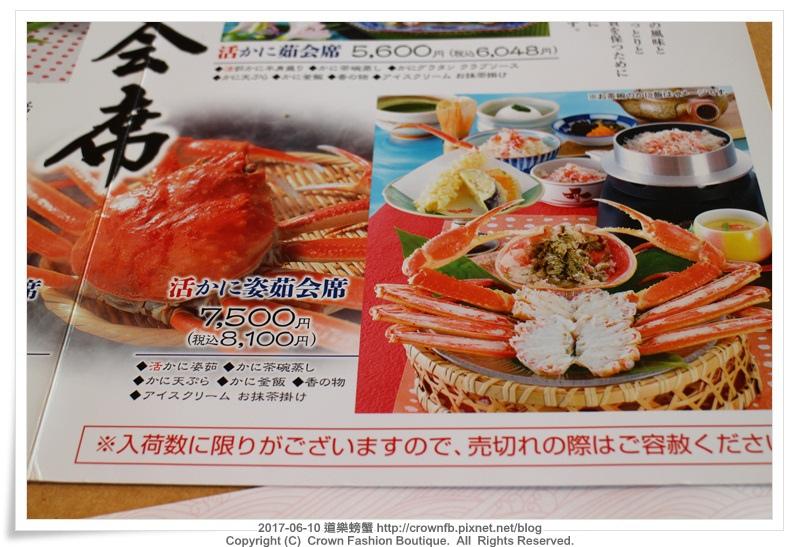IMG_8728道樂螃蟹.JPG