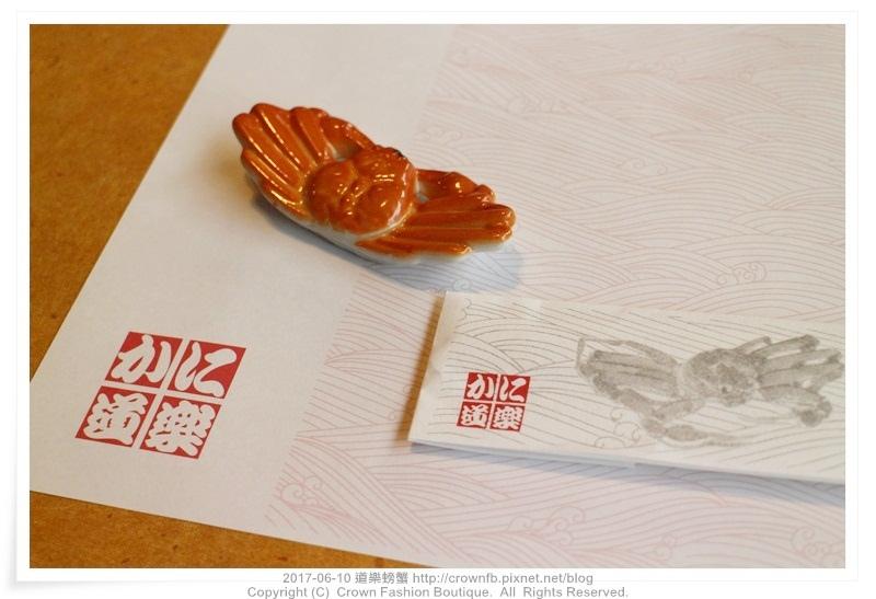 IMG_8732道樂螃蟹.JPG
