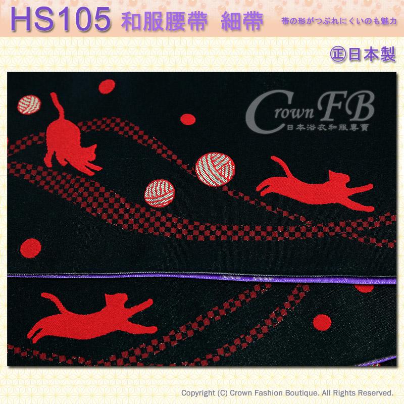 和服配件【番號HS105】細帶小袋帶黑色底紅貓咪紫底雙色可用-日本舞踊㊣日本製2.jpg