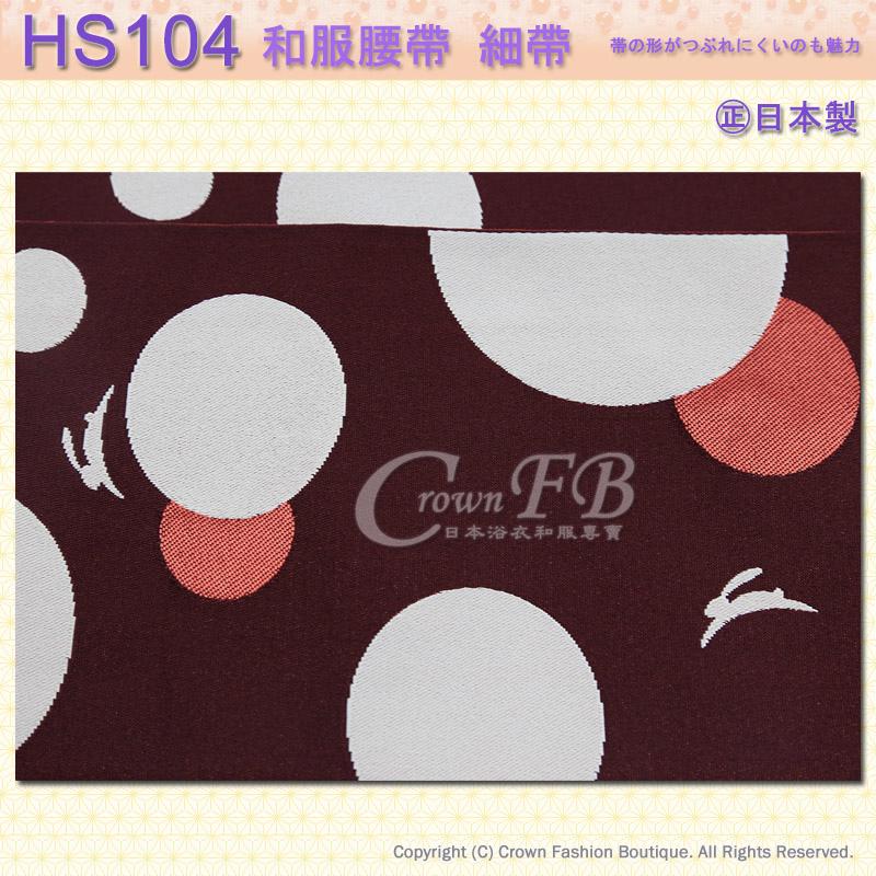 和服配件【番號HS104】細帶小袋帶咖啡紅色底橘底兔子雙色可用-日本舞踊㊣日本製4.jpg