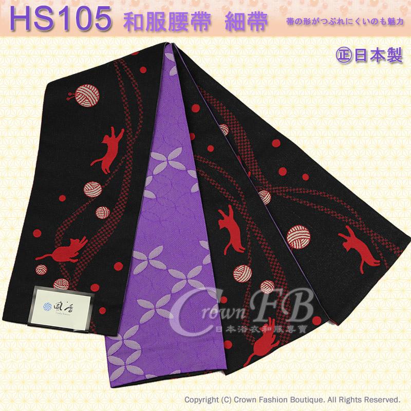 和服配件【番號HS105】細帶小袋帶黑色底紅貓咪紫底雙色可用-日本舞踊㊣日本製.jpg