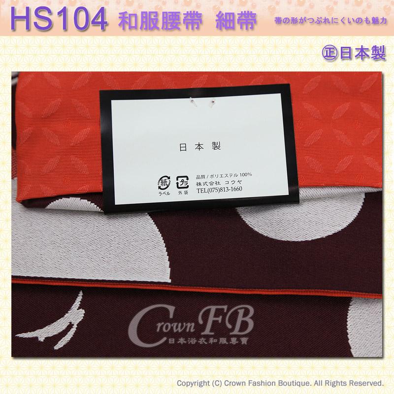 和服配件【番號HS104】細帶小袋帶咖啡紅色底橘底兔子雙色可用-日本舞踊㊣日本製5.jpg