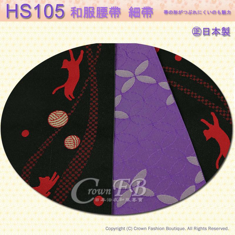 和服配件【番號HS105】細帶小袋帶黑色底紅貓咪紫底雙色可用-日本舞踊㊣日本製4.jpg