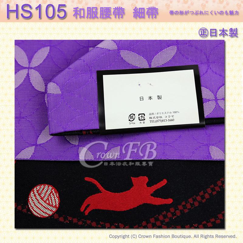 和服配件【番號HS105】細帶小袋帶黑色底紅貓咪紫底雙色可用-日本舞踊㊣日本製5.jpg