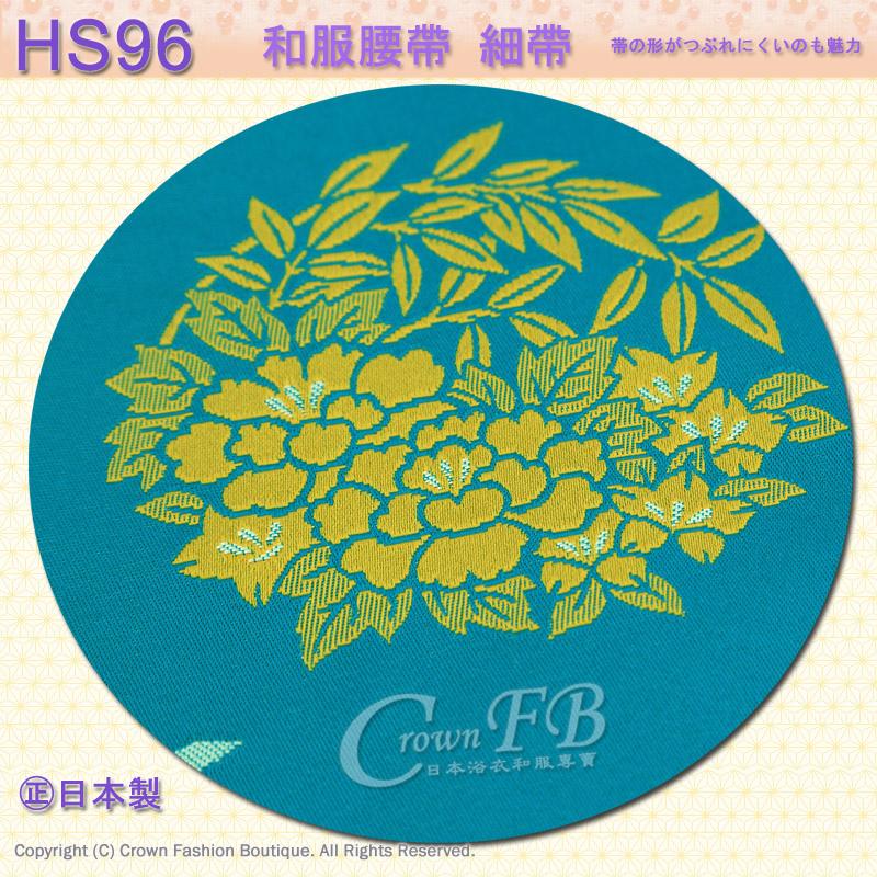 和服配件【番號HS96】細帶小袋帶藍綠色底桃紅色底牡丹花卉圖案雙色可用-日本舞踊㊣日本製5.jpg