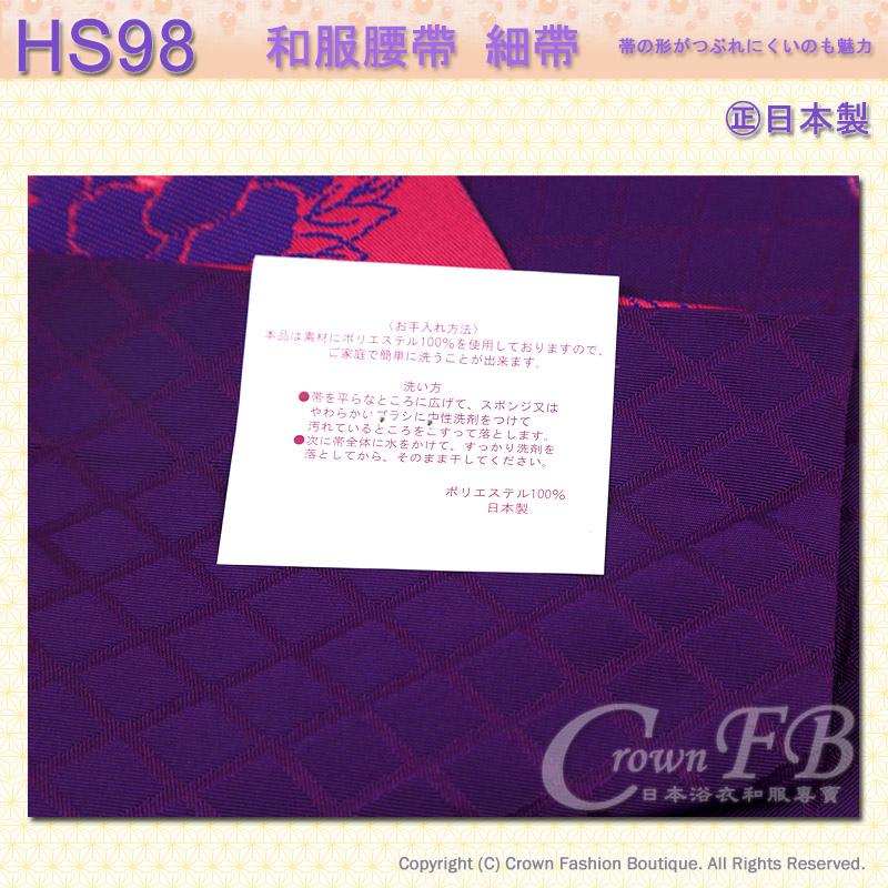 和服配件【番號HS98】細帶小袋帶桃紅色底豆紫色底牡丹花卉圖案雙色可用-日本舞踊㊣日本製4.jpg