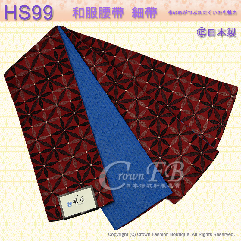 和服配件【番號HS99】細帶小袋帶棗紅色底豆藍色底雙色可用-日本舞踊㊣日本製.jpg