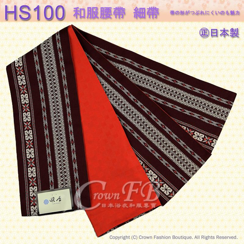和服配件【番號HS100】細帶小袋帶咖啡紅色底橘色底雙色可用-日本舞踊㊣日本製.jpg