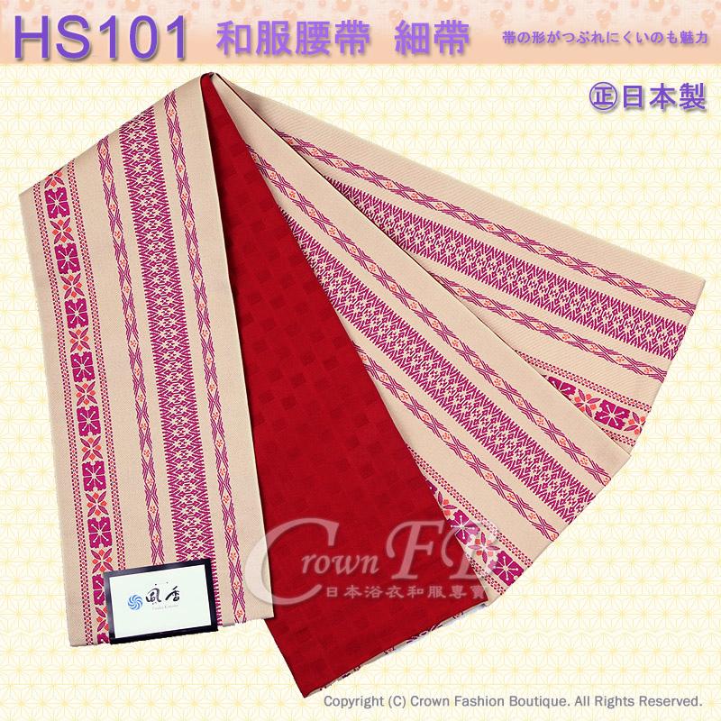 和服配件【番號HS101】細帶小袋帶駝色底紅色底雙色可用-日本舞踊㊣日本製1.jpg