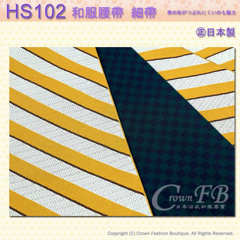 和服配件【番號HS102】細帶小袋帶土黃色斜紋底墨綠底雙色可用-日本舞踊㊣日本製2.jpg