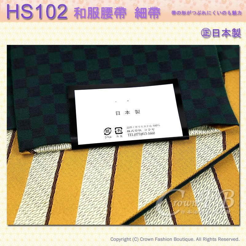 和服配件【番號HS102】細帶小袋帶土黃色斜紋底墨綠底雙色可用-日本舞踊㊣日本製3.jpg