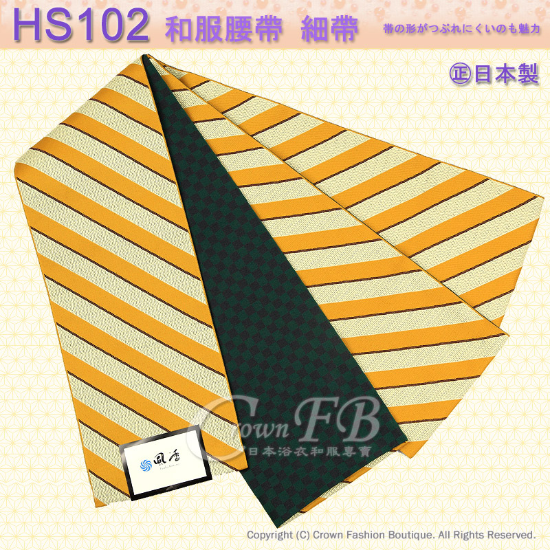 和服配件【番號HS102】細帶小袋帶土黃色斜紋底墨綠底雙色可用-日本舞踊㊣日本製.jpg