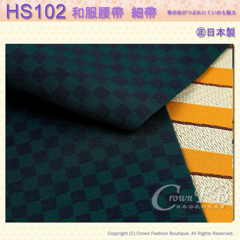 和服配件【番號HS102】細帶小袋帶土黃色斜紋底墨綠底雙色可用-日本舞踊㊣日本製4.jpg