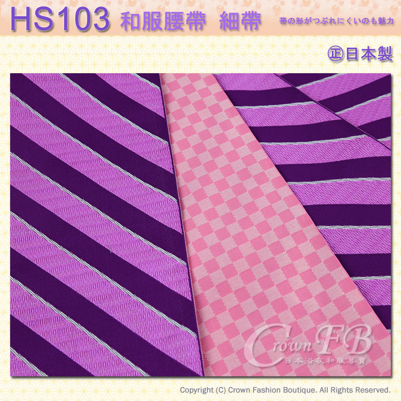 和服配件【番號HS103】細帶小袋帶紫色斜紋底粉紅格紋底雙色可用-日本舞踊㊣日本製2.jpg