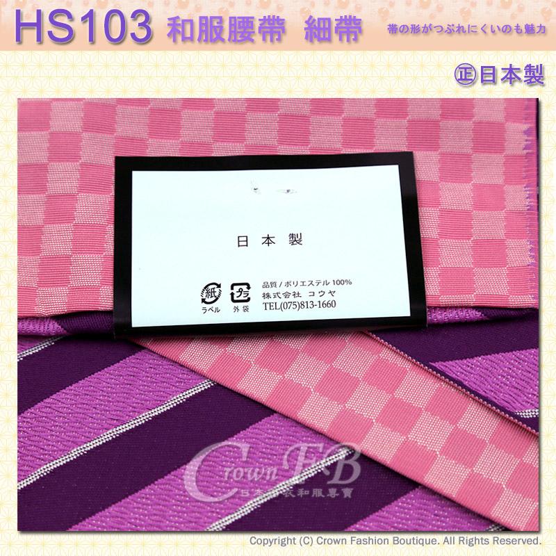 和服配件【番號HS103】細帶小袋帶紫色斜紋底粉紅格紋底雙色可用-日本舞踊㊣日本製4.jpg