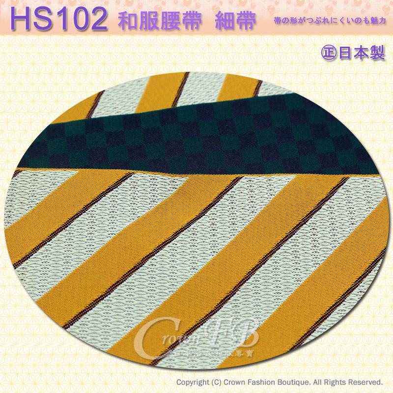 和服配件【番號HS102】細帶小袋帶土黃色斜紋底墨綠底雙色可用-日本舞踊㊣日本製5.jpg