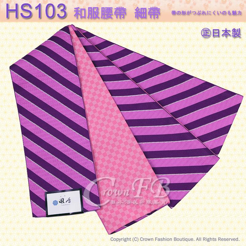 和服配件【番號HS103】細帶小袋帶紫色斜紋底粉紅格紋底雙色可用-日本舞踊㊣日本製1.jpg