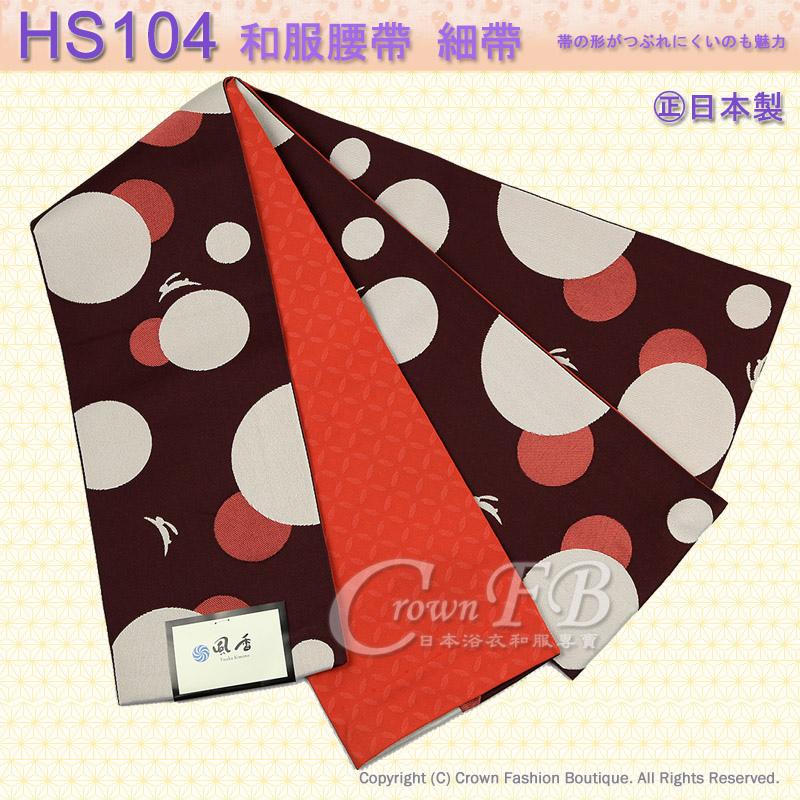 和服配件【番號HS104】細帶小袋帶咖啡紅色底橘底兔子雙色可用-日本舞踊㊣日本製1.jpg