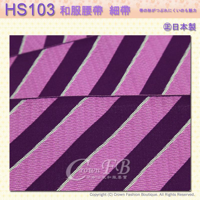 和服配件【番號HS103】細帶小袋帶紫色斜紋底粉紅格紋底雙色可用-日本舞踊㊣日本製5.jpg